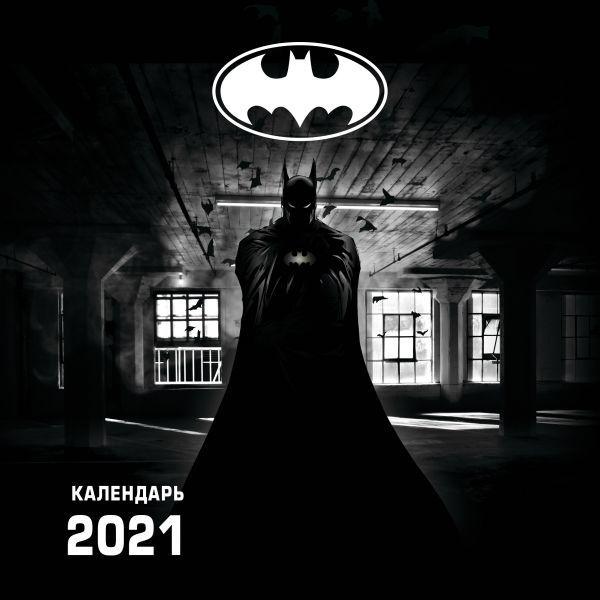 Календарь Бэтмен/Batman