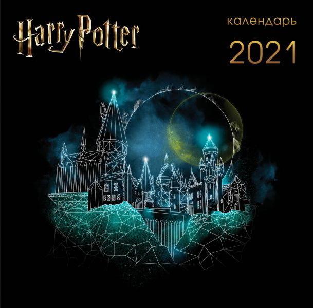 Календарь Гарри Поттер/Harry Potter (3)