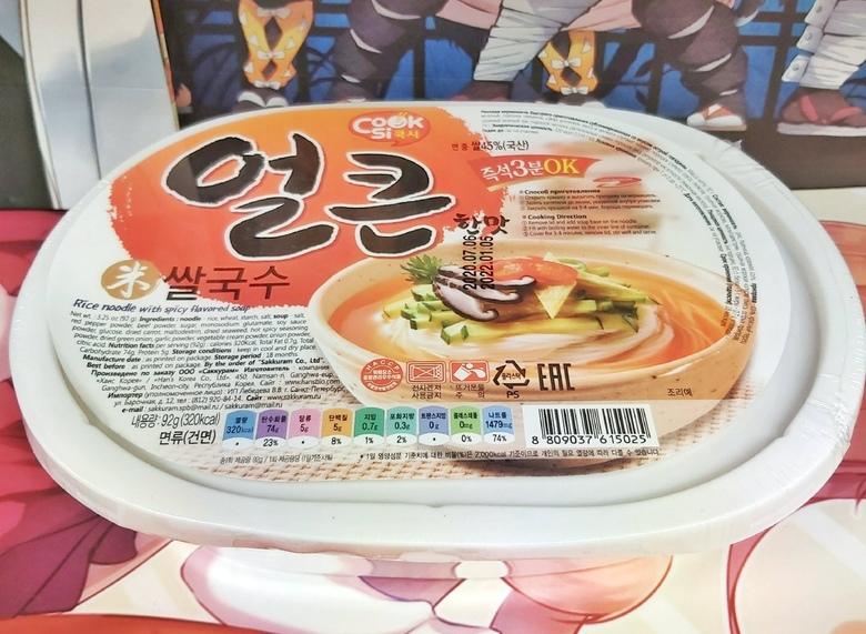 Рисовая вермишель со вкусом острой говядины