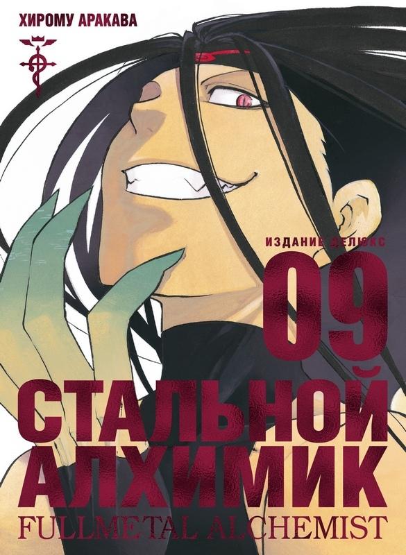 Стальной Алхимик. Книга 9.