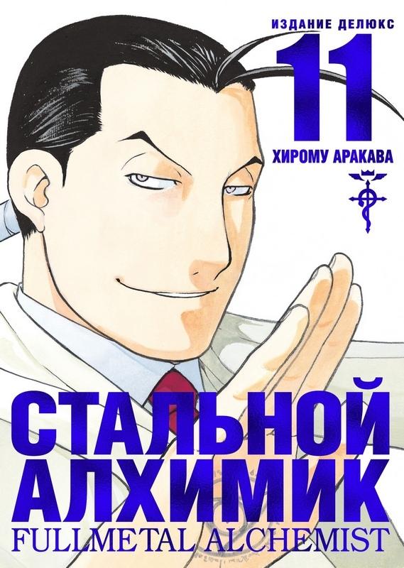 Стальной Алхимик. Книга 11.