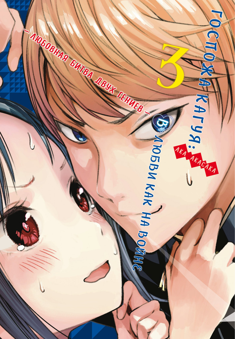 Госпожа Кагуя: В любви как на войне. Любовная битва двух гениев. Книга 3