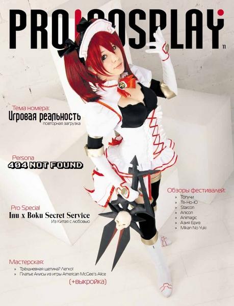 Pro.Cosplay №11