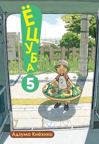 Ёцуба, том 5