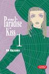 "Ателье ""Paradise Kiss"", том 1"