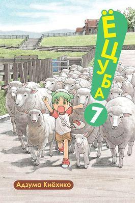 Ёцуба, том 7