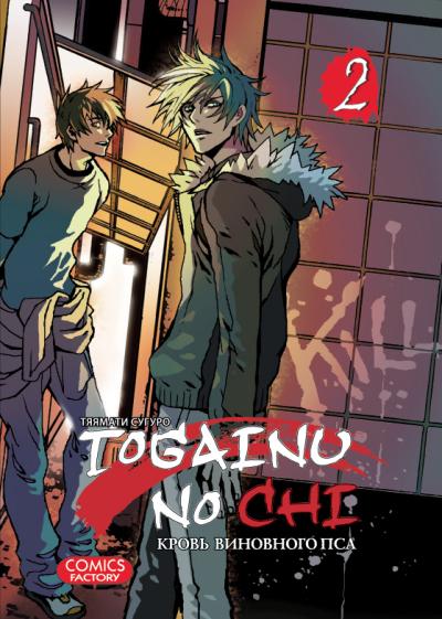 Кровь виновного пса/Togainu no Chi, том 2