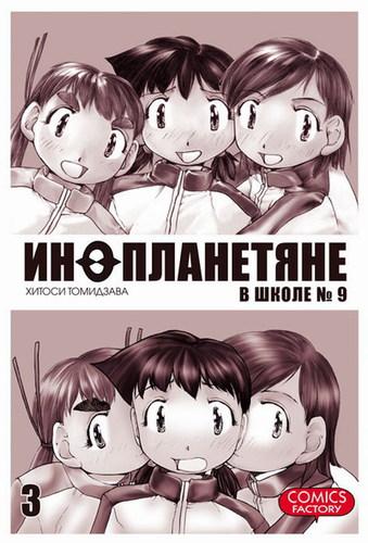 Инопланетяне в школе № 9, том 3