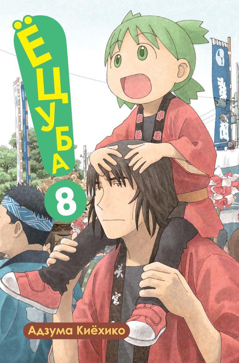 Ёцуба!, том 8