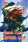 Демон Кинг - Король Ада, том 1