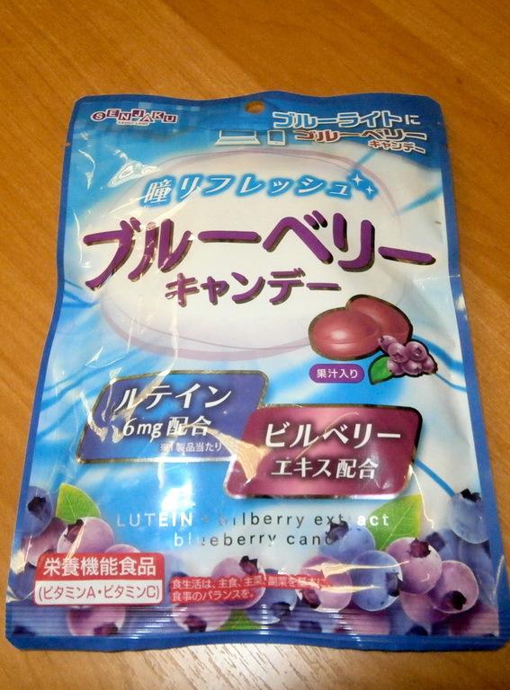 Конфеты со вкусом черники