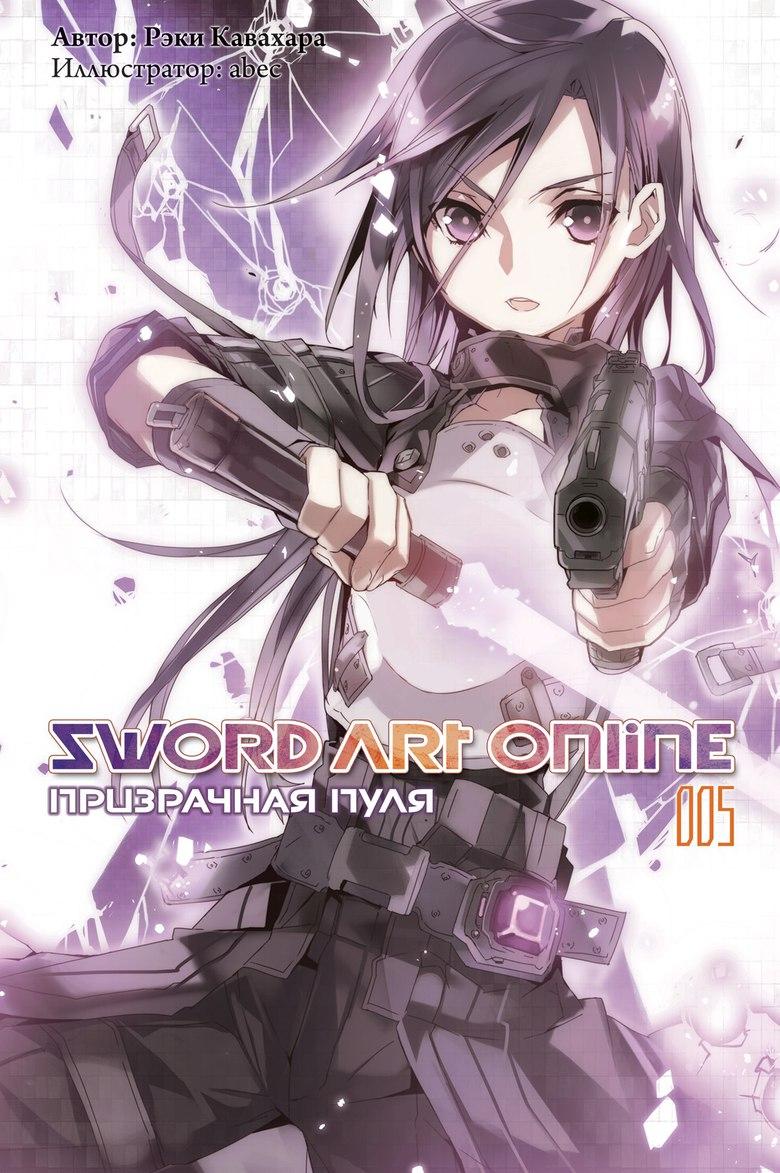"""Ранобэ """"Sword Art Online. Призрачная пуля"""" Том 5"""