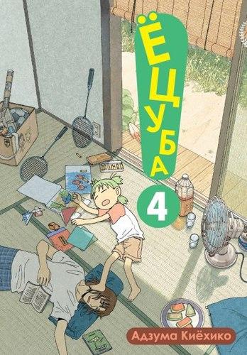 Ёцуба!, том 4