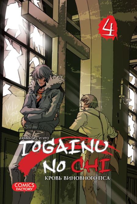 Кровь виновного пса/Togainu no Chi, том 4