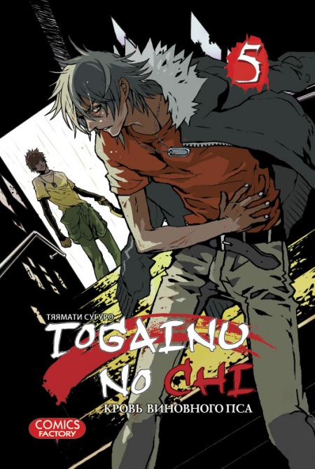 Кровь виновного пса/Togainu no Chi, том 5