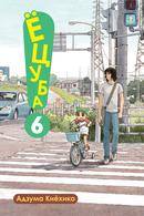 Ёцуба, том 6